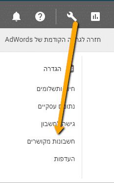 קישור בין ערוץ היוטיוב לבין AdWords