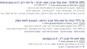 תוספי מודעות בקמפיין של גוגל אדוורדס